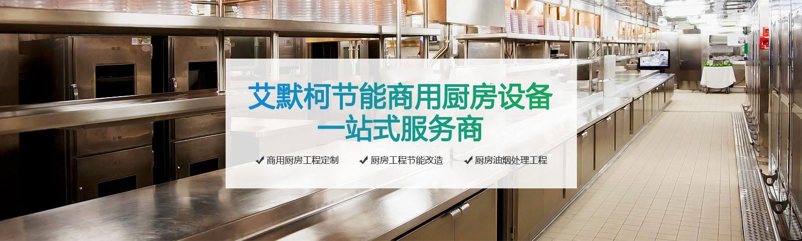 艾默柯—节能商用厨房设备一站式服务商