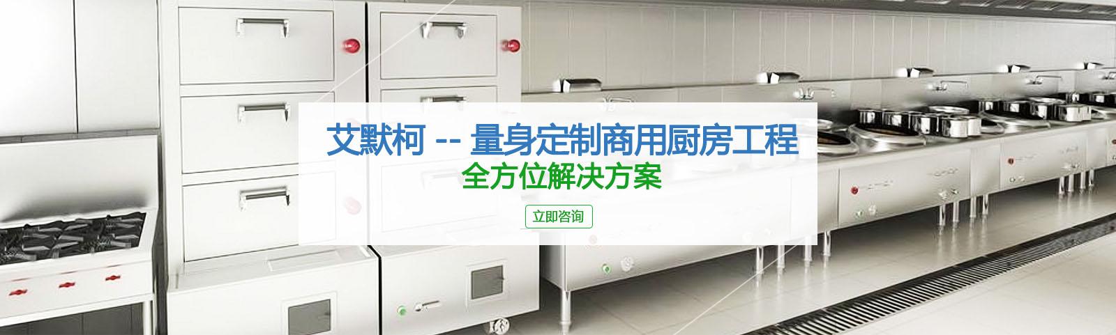 艾默柯—量身定制商用厨房工程 全方位解决方案